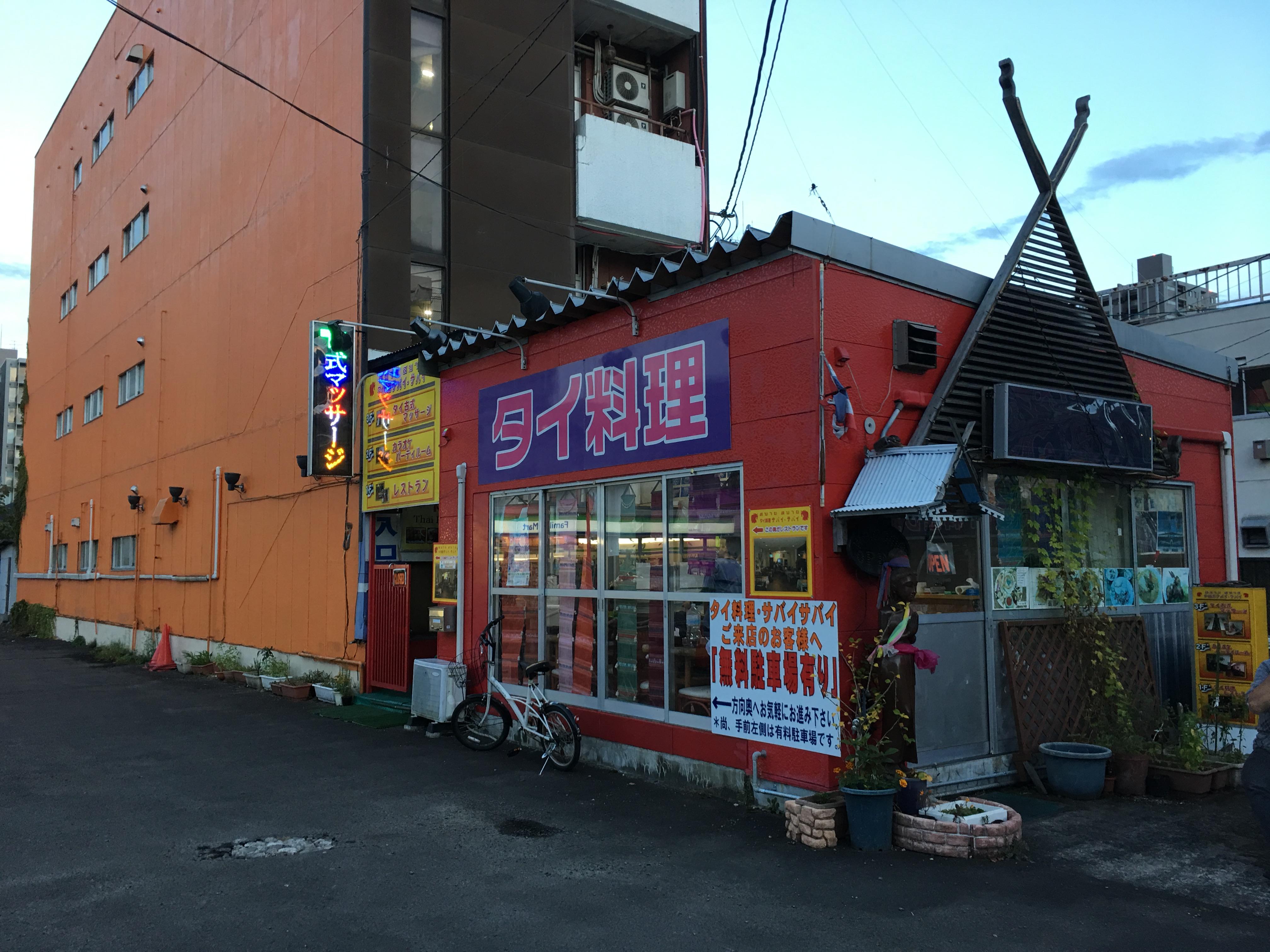 タイ 料理 仙台